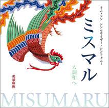 6st 「ミスマル ~大調和へ」 (2013年)¥3,000-(税込)