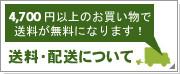 4,700円以上のお買い物で送料無料になります!