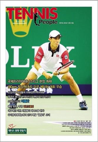 Tennis People 第71号(2014/12/13付)にローンの取材記事が掲載