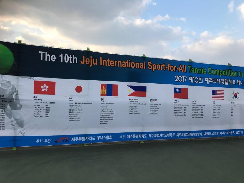 2017年も済州島の国際大会(第10回 済州国際生活体育テニス大会)に招待されました!