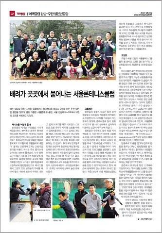 Tennis People 第71号(2014/12/13付)に掲載された記事
