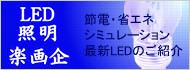 LED照明の楽画企 バナー