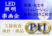 LED照明の楽画企 PIJ
