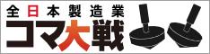 全日本製造業コマ大戦公式ページリンク