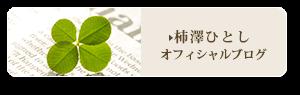 柿澤ひとし オフィシャルブログ