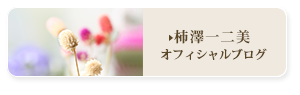 柿澤一二美オフィシャルブログ