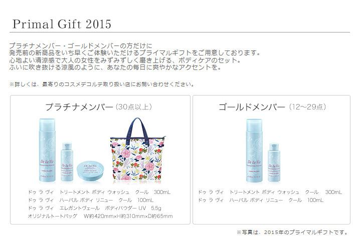 Primal Gift 2015の写真