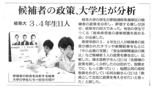朝日新聞  2016年6月29日