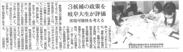 中日新聞  2016年6月29日