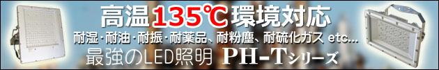 高温用 100℃対応 LED投光器 PH-Tシリーズ 耐油、耐振、耐震、防湿、耐薬品
