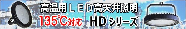 高温用100℃対応HDシリーズ 高温環境向けに特化して低価格を実現!