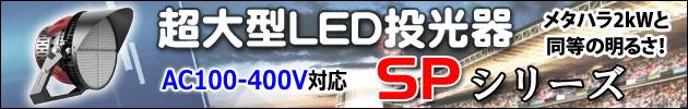 超大型LED投光器SPシリーズ AC100-400V対応 メタハラ2kWと同等の明るさ!
