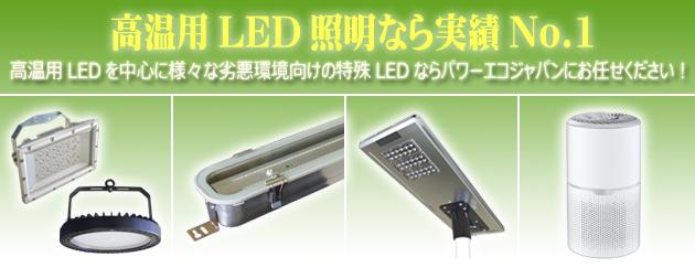 高温用LED照明なら実績No.1 高温用LEDを中心に様々な劣悪環境向けの特殊LEDならパワーエコジャパンにお任せください!