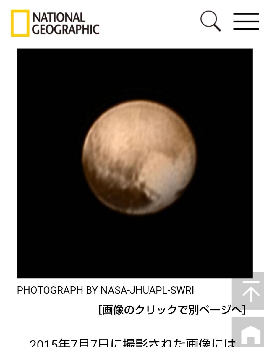 冥王星にハートがあるんてすって🎵