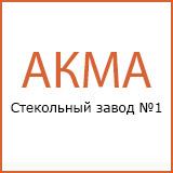 """Стекольный завод """"Акма"""""""