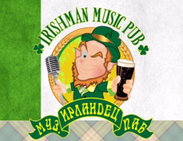"""Паб """"Ирландец"""""""