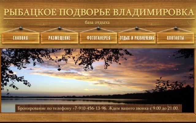 """Рыбацкое подворье """"Владимировка"""""""