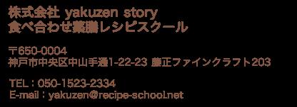 株式会社yakuzan story 食べあわせ薬膳レシピスクール