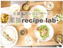 薬膳 レシピ 教室 まり 神戸 スクール 会員
