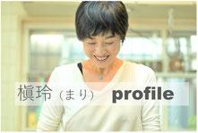槇玲 講師 yakuzen story プロフィール 薬膳 神戸 料理 スクール 教室