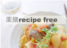 薬膳 レシピ 教室 まり 神戸 スクール