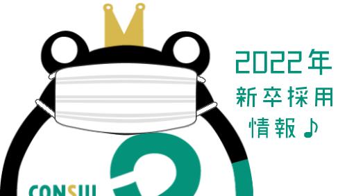 【2022年新卒採用】選考付きWEB実況説明会予約開始!