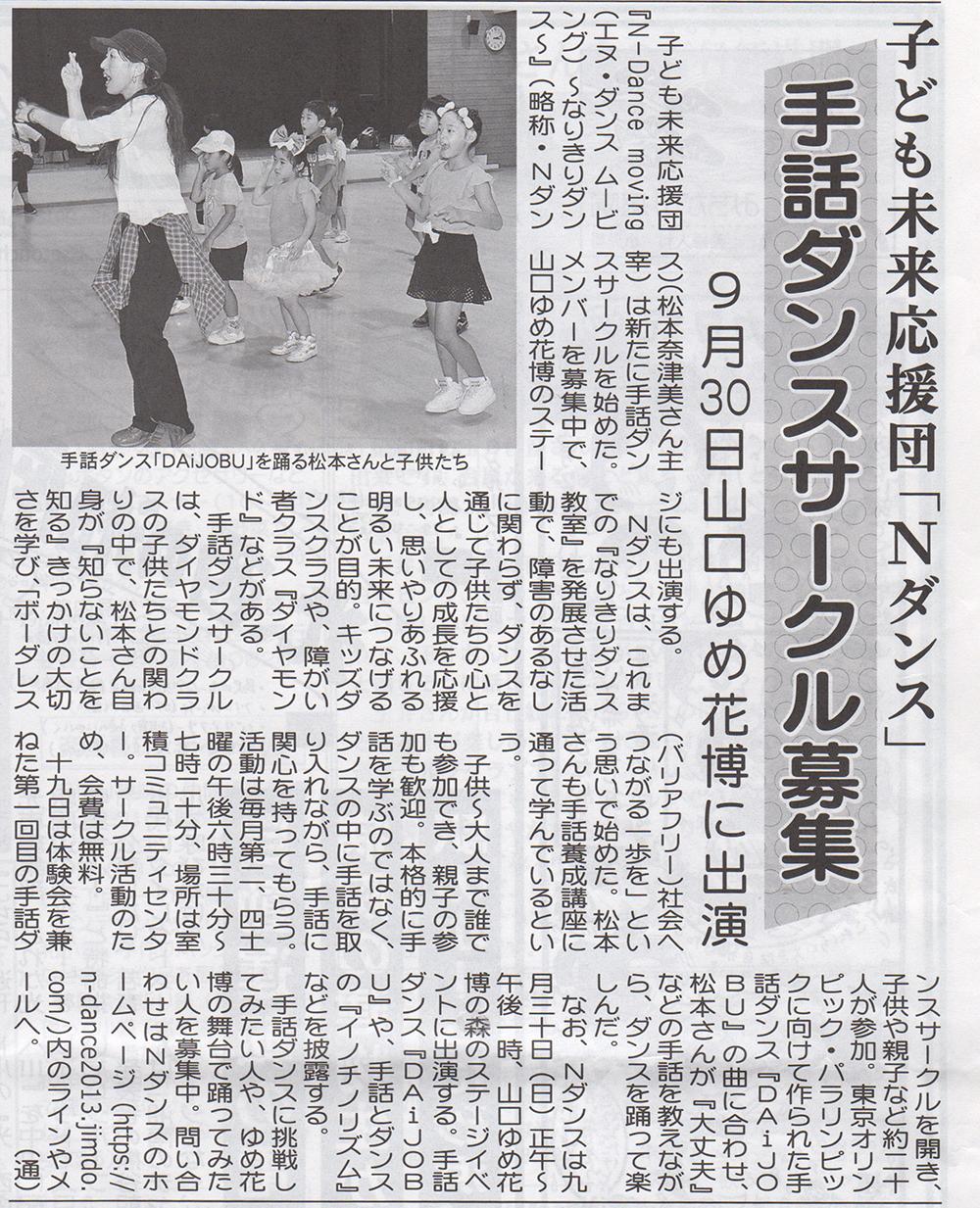 2018.8/27 瀬戸内タイムス