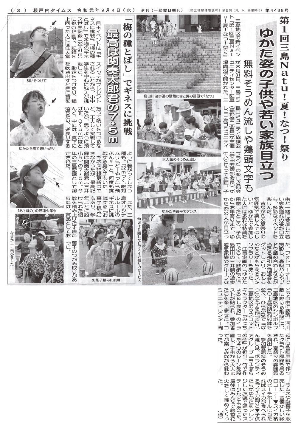 2019.9/4 瀬戸内タイムス