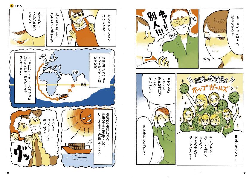 『恋するクラフトビール 』(KADOKAWA)