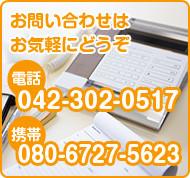 お問い合わせはお気軽にどうぞ 電話042-302-0517 携帯080-6727-5623