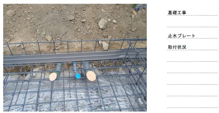 基礎に止水テープを取付て、コンクリートの打継からの浸水を防ぐ