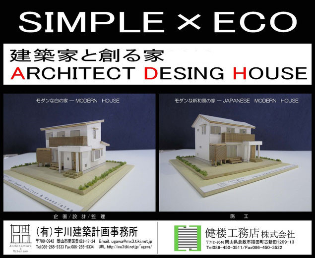 建築家と創る家ー2 SIMPLE×ECO