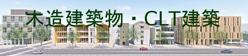 木造建築物・CLT建築ーNEW