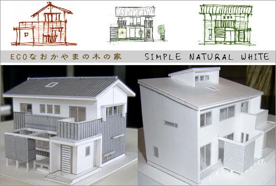 ECOな岡山の家 建築家と創る家ー1