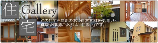 住宅Gallery