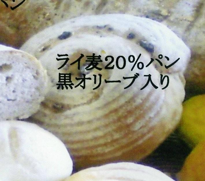 オリーブ入りライ麦20%パン