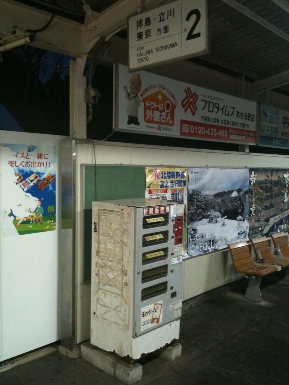 Newspaper vending machine at Akigawa Station Tokyo Akiruno