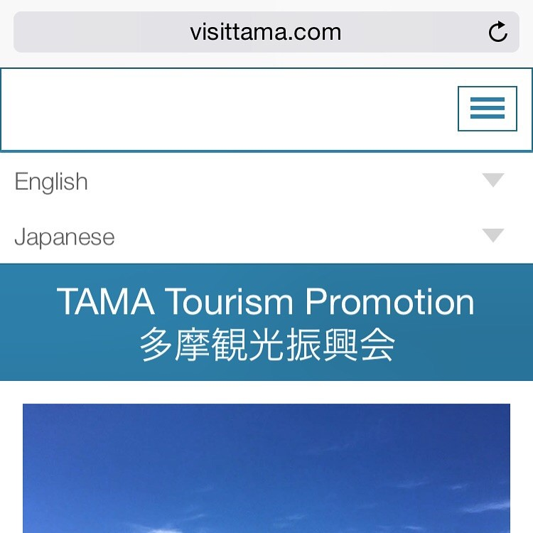 TAMA Toursim Promotion - Visit Tama Website Mobile version homepage tourist information Western Tokyo 多摩観光振興会 ホームページ 携帯版 ウエブサイト 観光案内 東京 多摩地域