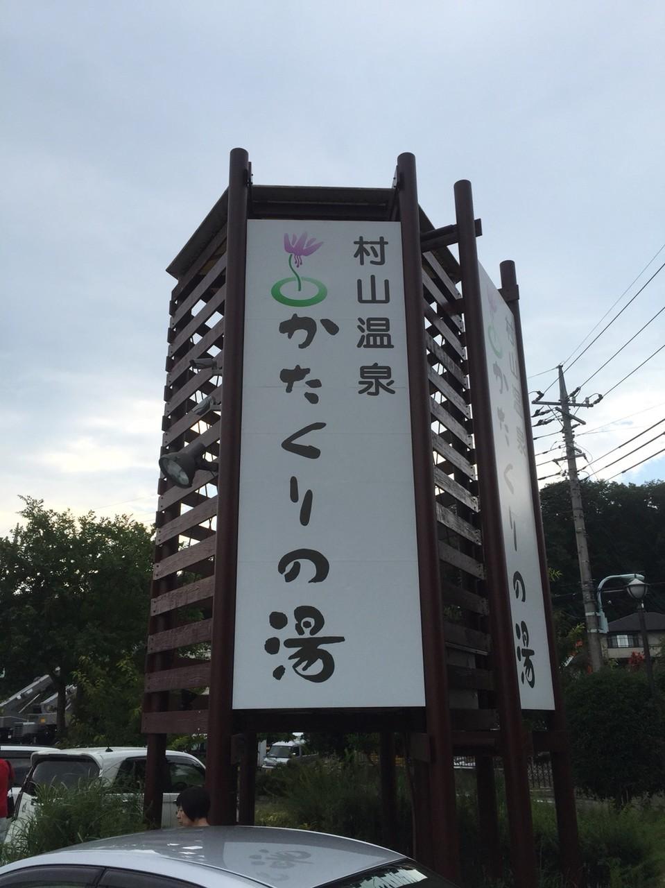 Murayama Hot Spring Katakurinoyu Spa Tokyo Musashimurayama