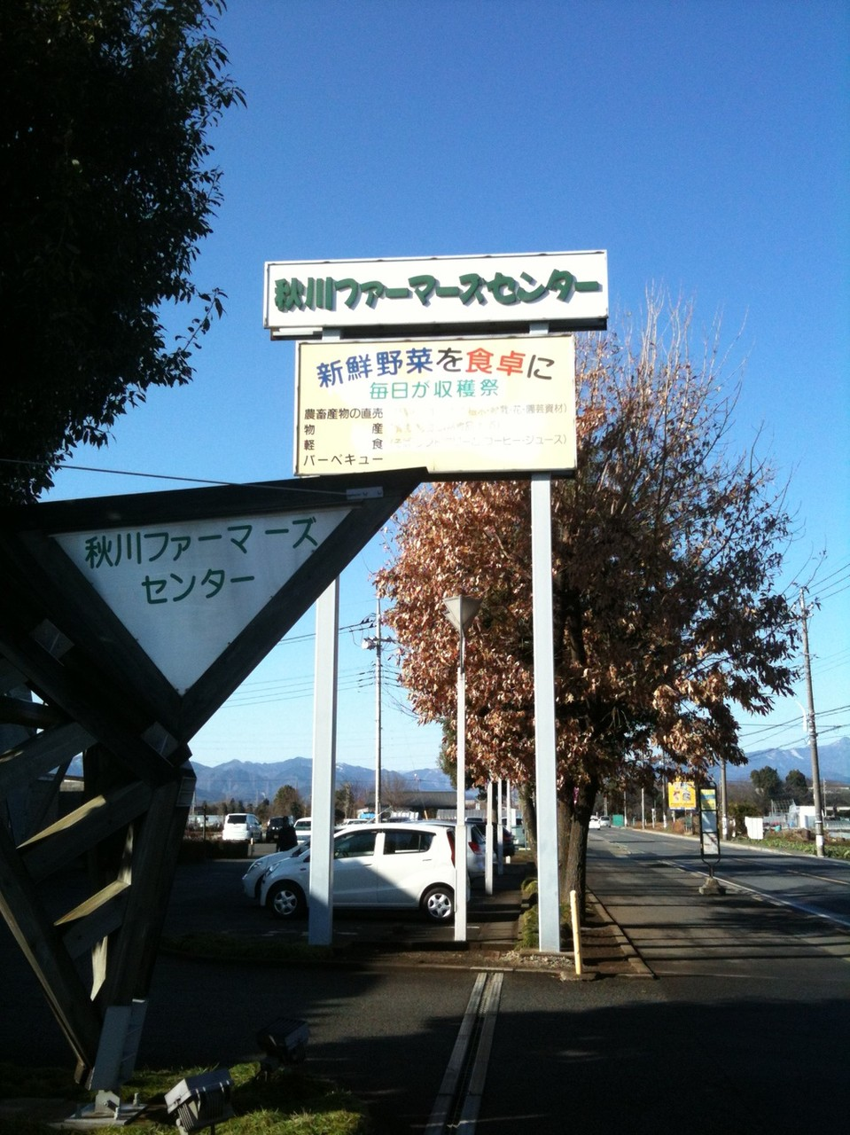 Akigawa Farmers Center Tokyo Akiruno