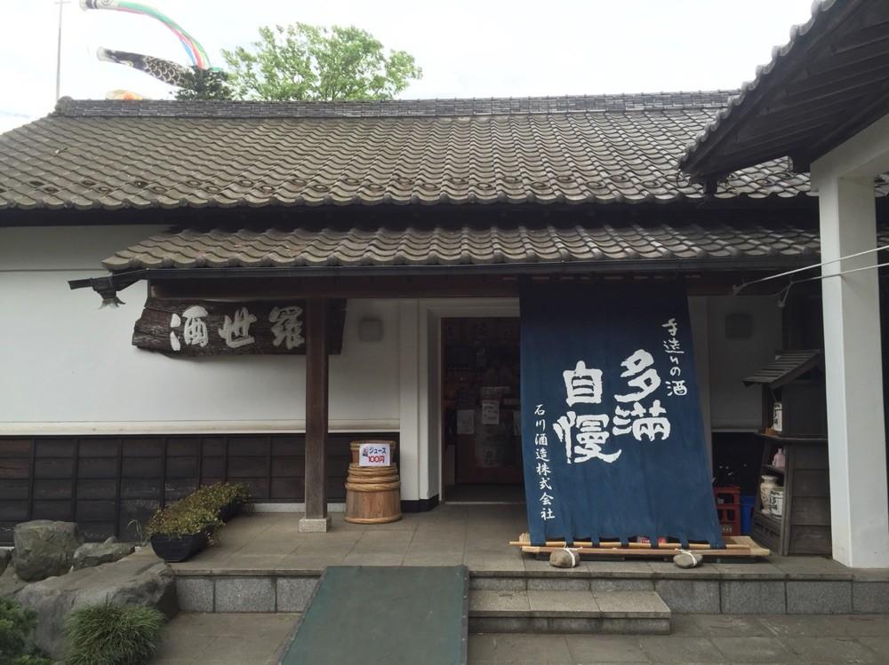 Gift shop of Ishikawa Brewery Tokyo Fussa