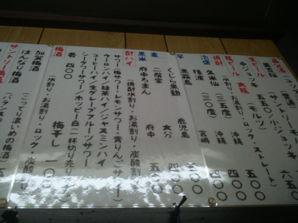 Drink menu of Motsuyaki Kiriya Izakaya restaurant Tokyo Fuchu