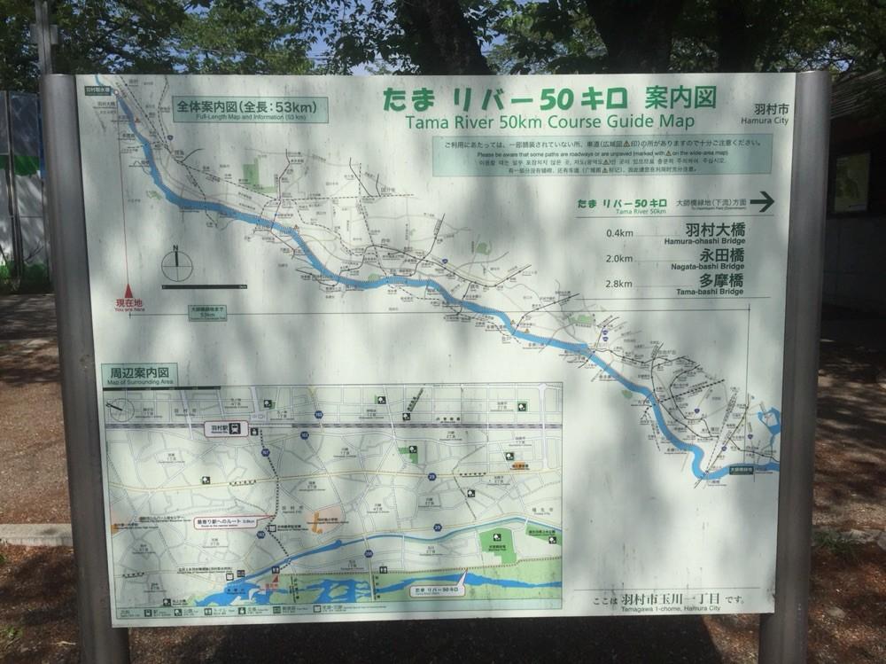 Guide map of Tama River 50km course Tokyo Hamura