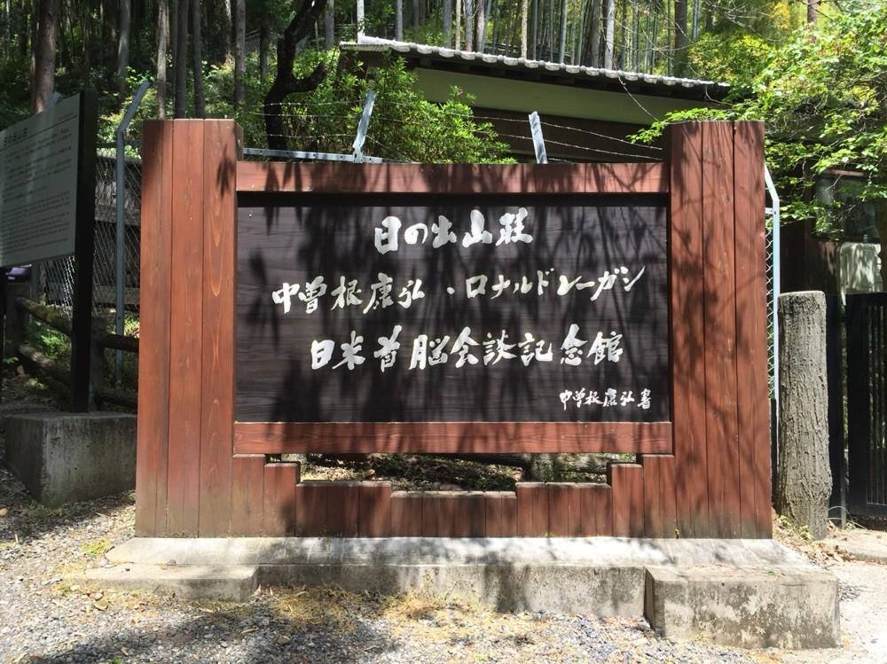 Monument of Hinodesanso Villa Tokyo Hinode