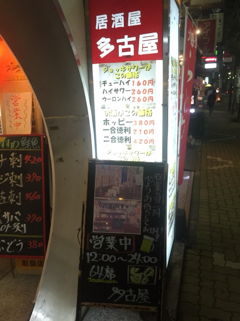 Entrance of Takoya Izakaya restaurant Tokyo Kokubunji