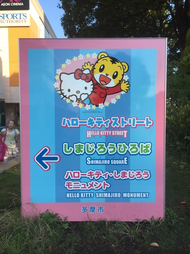 Information Guide at Hello Kitty Street Tokyo Tama city shopping tourist spot TAMA Tourism Promotion - Visit Tama ハローキティストリート 案内板 東京都多摩市 ショッピング 観光スポット 多摩観光振興会