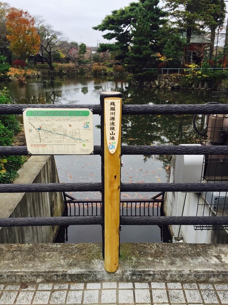 Signboard of Headwaters of Zanbori River at Sayama Lake Tokyo Mizuho nature watersources walking tourist spot TAMA Tourism Promotion - Visit Tama 残堀川源流狭山池 東京都瑞穂町 自然 公園 散策 観光スポット 多摩観光振興会