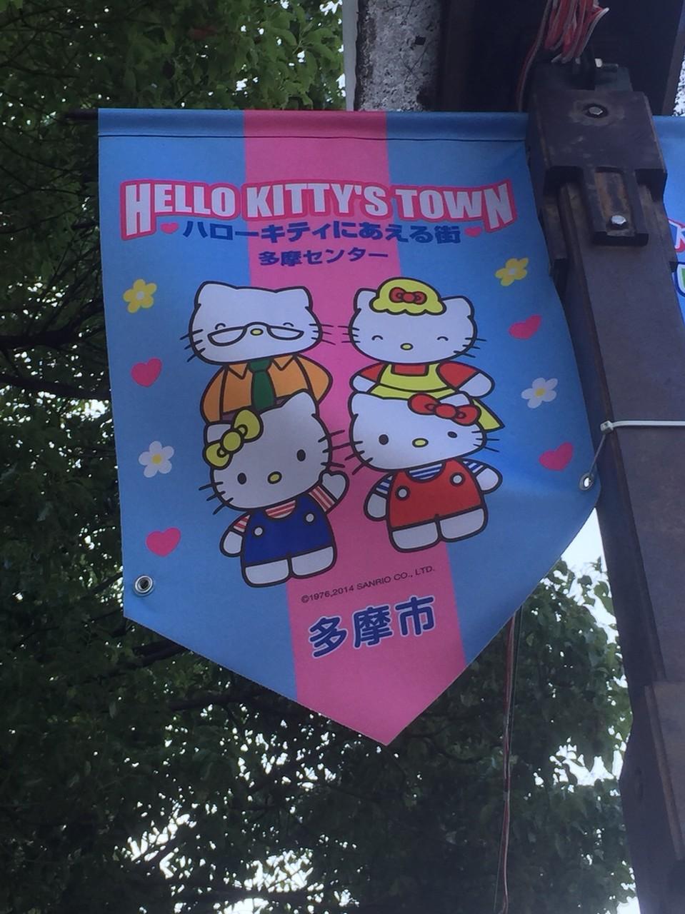 Hello Kitty Town Tama city Tokyo Tama