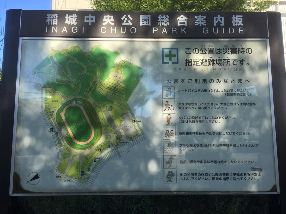Guide Map of Inagi Central Park Tokyo Inagi