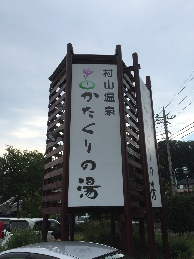 Murayama Hot Spring Katakurinoyu spa Tokyo Musashimurayama retreat refresh tourist spot TAMA Tourism Promotion - Visit Tama 村山温泉 かたくりの湯 東京都武蔵村山市 癒し リフレッシュ 観光スポット 多摩観光振興会